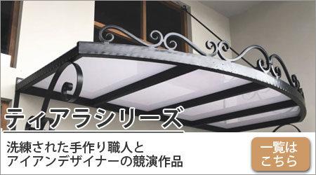 ティアラシリーズ(ひさしっくす)